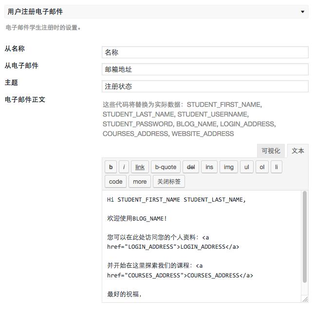 课程-设置-用户注册电子邮件
